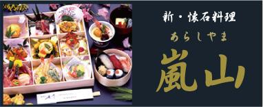 新・懐石料理 嵐山(あらしやま)