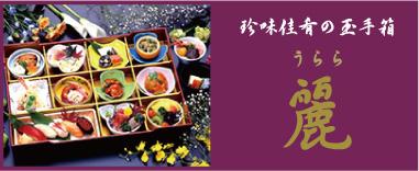 珍味佳肴の玉手箱 麗(うらら)